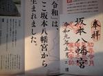 sakamotohachiman.JPG
